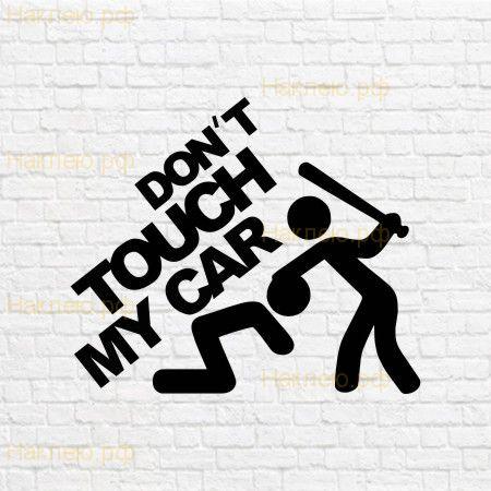 Don`t touch my car в векторе